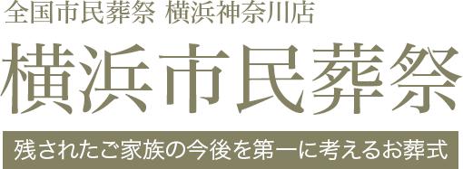 横浜市民葬祭