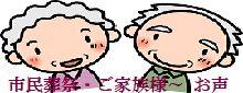 横浜市民葬祭・ご葬儀後のご家族・ご葬家様からのお声を紹介