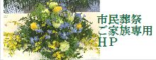 横浜市民葬祭・ご家族・ご葬家様専用案内紹介ページ