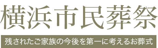 横浜市葬儀社・横浜市民葬祭・お葬式・家族葬・一般葬